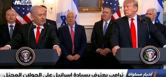 ترامب يعترف بسيادة إسرائيل على الجولان المحتل ،اخبار مساواة 25.3.2019، مساواة