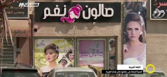 تقرير : اللغة العربية : أهمية الحفاظ على مكانتها داخل بلدتنا العربية،صباحنا غير،10-9-2018، مساواة
