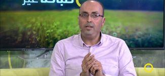 الاستشارة الإعلامية للمصالح التجارية الصغيرة - محمد مصالحه - #صباحنا_غير- 13-2-2017- مساواة