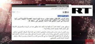 روسيا اليوم : عباس يحضر قمة الاتحاد الإفريقي في إثيوبيا ،مترو الصحافة، 28.1.18 ، مساواة