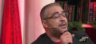 سهرت - أنور ابو زيدان - 8-12-2016- #شو_بالبلد - قناة مساواة الفضائية