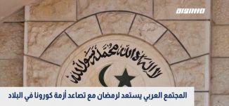 شهر رمضان في الحجر المنزلي ،الكاملة،بانوراما مساواة ،23.04.2020