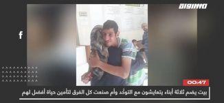 أم لثلاثة أولاد مع توحد بتقول: ليش لازم أخجل فيهن؟،الكاملة،المحتوى ،18-11-2019