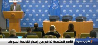 الأمم المتحدة تدافع عن إصدار القائمة السوداء،الكاملة،اخبار مساواة ،13،02.2020،مساواة