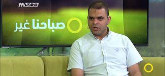 ما هي التربية الاقتصادية للاسرة وكيف تتم؟ ،غسان صالح،صباحنا غير ، 14-6-2018 - مساواة