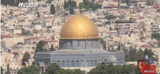 حلقة النقاشات الساخنة؛ قانون القدس وضم الضفة والمظاهرات في إيران ، الكاملة ،التاسعة ،2.1.2018