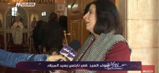 أجواء العيد في نابلس ..إلغاء مظاهر الاحتفالات المجيدة والإكتفاء بالشعائر الدينية 25.12.2017