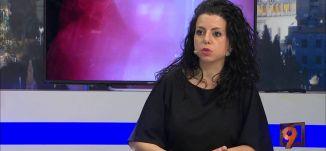 سوسن توما شقحة - 68% من موظفي السلطات المحلية العربية من النساء - 26-4 -2016-#التاسعة - مساواة