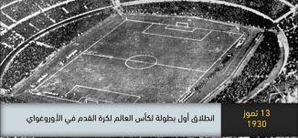 1930 - انطلاق اول بطولة لكأس العالم لكرة القدم في الأوروغواي- ذاكرة في التاريخ-13.7.2019