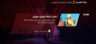 عرض فرقة فوزي موزي  -  فعاليات ثقافية هذا المساء - 4.4.2018-  قناة مساواة الفضائية
