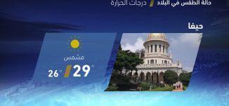 حالة الطقس في البلاد - 14-9-2017 - قناة مساواة الفضائية - MusawaChannel