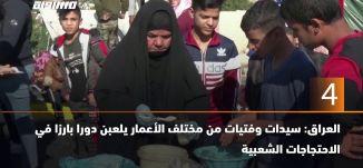 60 ثانية -العراق: سيدات وفتيات من مختلف الأعمار يلعبن دورا بارزا في الاحتجاجات الشعبية ،26.11