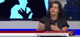 جرائم قتل النساء في المجتمع العربي مستمرة - نائلة عواد - 23-8-2016-#التاسعة - مساواة الفضائية