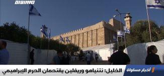الخليل: نتنياهو وريفلين يقتحمان الحرم الإبراهيمي،الكاملة،اخبار مساواة ،04-09-2019،مساواة