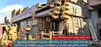 إضراب عام في مخيم البقعة بالأردن -view finder -14-12-2017 - قناة مساواة الفضائية
