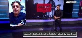 عيد بلا سفر ولا تجوال - تداعيات أزمة كورونا على القطاع السياحي،المحتوى في رمضان،حلقة 28