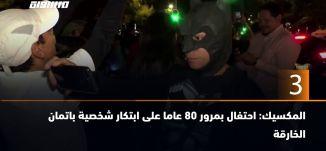 60 ثانية - المكسيك: احتفال بمرور 80 عاما على ابتكار شخصية باتمان الخارقة 23.9.19