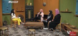 كيف ممكن لنساء ان يصبحن فنانات من 4 لقاءات فقط ؟!  مها ابو حسين ، حالنا -20-12-2017