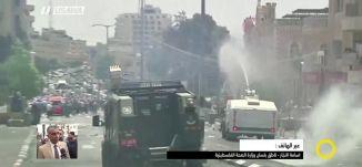 صورة الوضع  في القدس احصائيات اصابات وشهداء! - اسامة النجار - صباحنا غير- 22-7-2017 - قناة مساواة