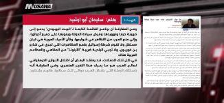 ما وراء التحريض على عرب حيفا ويافا والرملة،سليمان أبو ارشيد  ،مترو الصحافة،21-10-2018،قناة مساواة