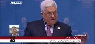 ''  الصوت الأوروبي بدأ يرتفع من خلال البرلمانات اللإعتراف بالدولة الفلسطينية ''، رائد رضوان،13.12.17