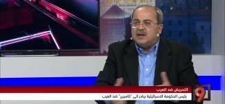النائب أحمد الطيبي- الكنيست خالية من العرب  - 12-2-2016- #التاسعة مع رمزي حكيم-مساواة
