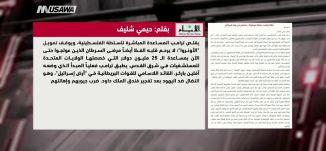 هآرتس:خطة ترامب «قنبلة موقوتة» ستنفجر في وجه إسرائيل،حيمي شليف،14-9-2018-مساواة