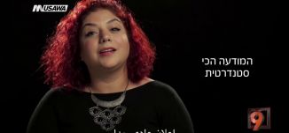 """بيان """"المثقفين والكتاب الفلسطينيين"""" حول إيران يثر جدلاً واسعًا – الكاملة – التاسعة , 5.1.18 , مساواة"""