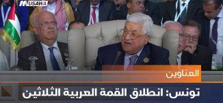 تونس: انطلاق القمة العربية الثلاثين ،اخبار مساواة،31.3.2019- مساواة