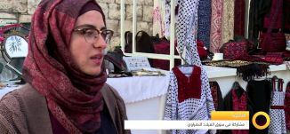 تقرير- سجى ابو عيشة - سوق الميلاد - صباحنا غير -18-12-2015 - قناة مساواة الفضائية MusawaChannel