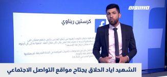 الشهيد اياد الحلاق يجتاح مواقع التواصل الاجتماعي،بانوراما مساواة،31.05.2020،قناة مساواة