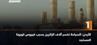60 ثانية  - الأردن: السياحة تخسر آلاف الزائرين بسبب فيروس كورونا المستجد ،18.03.20