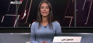 راي اليوم  - هآرتس: قيم حكومة إسرائيل لا تختلِف عن قيم مُنفّذ عملية الكنيس ،الكاملة،3-11-2018