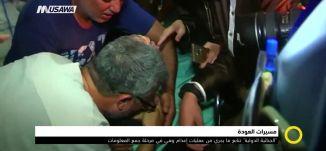 ليبرمان يعلن وقف إدخال الوقود إلى غزة  ،صباحنا غير،14-10-2018،قناة مساواة الفضائية