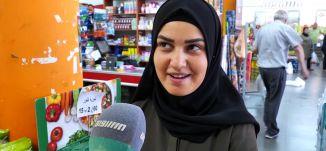 استطلاع الناس في كفركنا حول ابرز التغييرات التي طرأت على نمط الحياة مع قدوم رمضان ،جولة رمضانية،2019