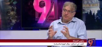 العرب في اسرئيل: عناوين المرحلة! - د. رائف زريق - 28-10-2016- #التاسعة - قناة مساواة الفضائية