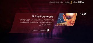عرض مسرحية وهنا أنا   -  فعاليات ثقافية هذا المساء - 2.4.2018-  قناة مساواة الفضائية