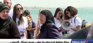 عكا: وقفة احتجاجية عقب هدم تمثال الحوت،تقرير،اخبار مساواة،14.4.2019،قناة مساواة