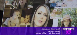 جمعية نساء رياديات - 30-9-2016 - الحلقة كاملة  -#Reports X7- قناة مساواة الفضائية