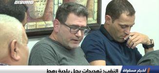 النقب: تهديدات بحل بلدية رهط،تقرير،اخبار مساواة،17.06.2019،قناة مساواة