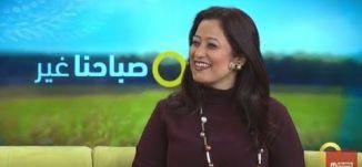 الدورة البرامجية الجديدة - سريدة  منصور - #صباحنا_غير- 1-1-2017 - قناة مساواة الفضائية