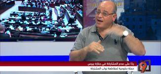 """أسامة السعدي ومحمد زيدان – الحكومة تقرر مقاطعة نواب """"المشتركة""""! - 11-10-2016- #التاسعة - مساواة"""