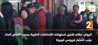 60 ثانية -تايوان: نظام تقنين استهلاك الكمامات الطبية بسبب النقص الحاد عقب انتشار فيروس كورونا.06.02