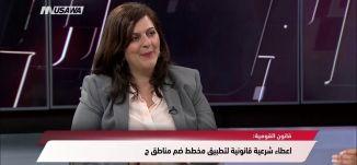 الايام :  قانون القومية يمهد الطريق لضم الضفة الغربية،نيفين ابو رحمون ،مترو الصحافة،12-10-2018