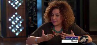 Musawachannel   خلود ابو احمد   عنصرية الجامعات   19 10 2015   قناة مساواة الفضائية   شو بالبلد