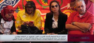 اختتمت لجنة المتابعة واعضاء الكنيست العرب اضرابهم عن الطعام   -view finder -06.11