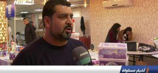 تقرير : أم الفحم: مهرجان طهاة بمشاركة دولية،اخبار مساواة،21.1.2019، مساواة