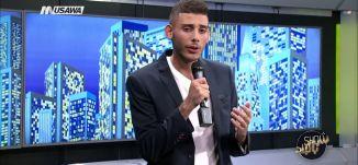 انت من عالم ثاني،حميد محسن ،15-11-2018،شو بالبلد - مساواة