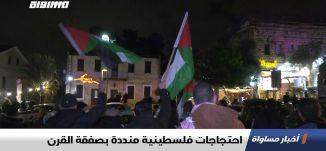 احتجاجات فلسطينية منددة بصفقة القرن،اخبار مساواة ،28.01.2020،قناة مساواة الفضائية