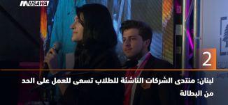 ب 60 ثانية،لبنان: منتدى الشركات الناشئة للطلاب تسعى للعمل على الحد من البطالة،25-2-2019